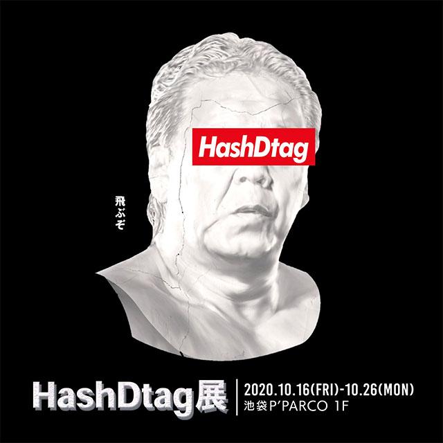 『HashDtag展』開催のお知らせ