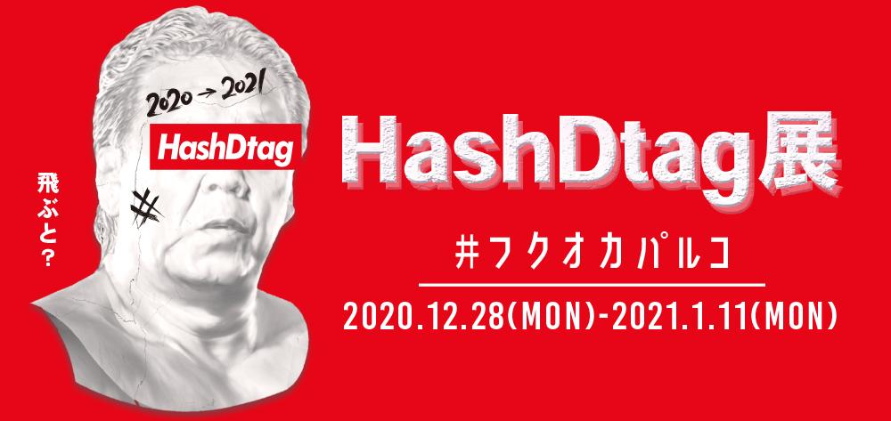 『HashDtag展』が福岡上陸!