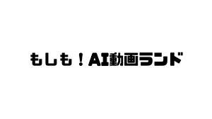 TBS「もしも!AI動画ランド」にVTR出演します
