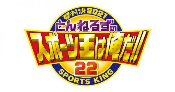 2021年1月2日(土) テレビ朝日「夢対決2021とんねるずのスポーツ王は俺だ!!5時間スペシャル」に出演します