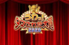 日本テレビ「うわっ!ダマされた大賞!3時間生放送!2020年の顔に超超ド級ドッキリ連発SP」に出演します。