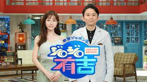 TBSテレビ「ジロジロ有吉SP」にVTR出演します