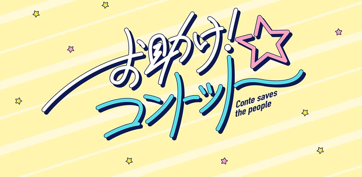 12月30日(水)23:40からのテレビ朝日「お助け!コントット」に出演します