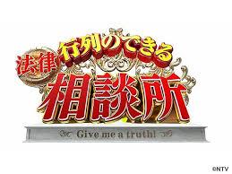 日本テレビ系列「行列のできる法律相談所」に出演します