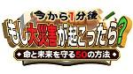 日本テレビ系列「今から1分後 もし大災害が起こったら? 命と未来を守る50の方法」に出演します