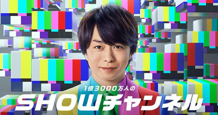 日本テレビ「1億3000万人のSHOWチャンネル」に出演します