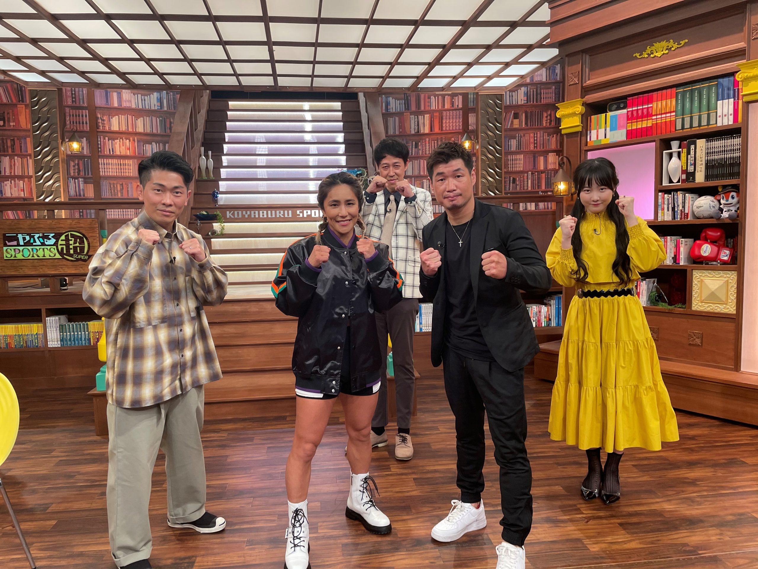関西テレビ「こやぶるSPORTS超」に出演します