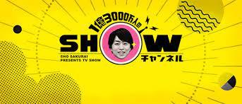 「1億3000万人のSHOWチャンネル」春の2時間SP!!に出演します