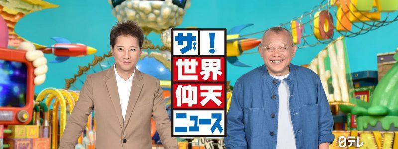 日本テレビ「ザ!世界仰天ニュース 人生大逆転SP 」に出演します