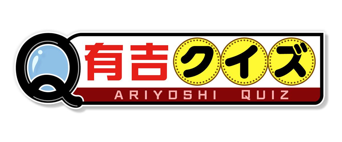 テレビ朝日系列「有吉クイズ」に出演します