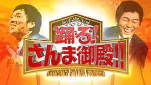 日本テレビ系列「踊る!さんま御殿!!」に出演します