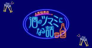 フジテレビ系列「人志松本の酒のツマミになる話」に出演します