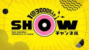 日本テレビ系列「1億3000万人のSHOWチャンネル秋の2時間SP!!」に出演します