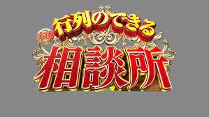 日本テレビ系列「行列ができる法律相談所」に出演します