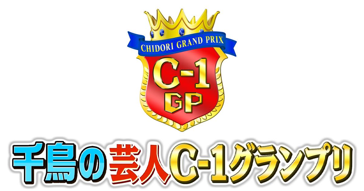 テレビ朝日系列「千鳥の芸人C-1グランプリ」に出演します